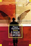 Книга  Павел Крусанов   «О людях и ангелах» 978-5-389-07799-7