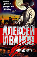 Книга  Алексей Иванов   «Комьюнити» 978-5-389-03530-0