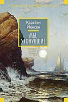 Книга  Йенсен Карстен   «Мы, утонувшие» 978-5-389-03415-0