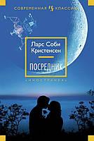 Книга  Ларс Кристенсен   «Посредник» 978-5-389-05617-6