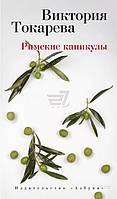 Книга  Виктория Токарева   «Римские каникулы» 978-5-389-08016-4