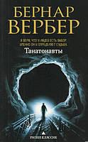Книга Бернар Вербер «Танатонавты» 978-5-386-07178-3
