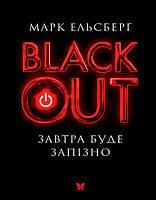 Книга Марк Эльсберг «Blackout. Завтра буде запізно» 978-966-917-056-9