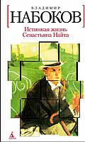 Книга  Владимир Набоков   «Истинная жизнь Севастьяна Найта» 978-5-389-03375-7