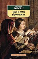 Книга  Натаниель Готорн   «Дом о семи фронтонах» 978-5-389-09470-3