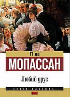 Книга  Ги Мопассан   «Любий друг» 978-617-7279-25-8