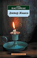 Книга  Борис Пастернак   «Доктор Живаго» 978-5-389-01724-5