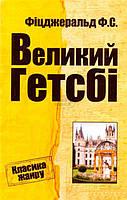 Книга Фрэнсис Фицджеральд «Великий Гетсбі» 978-617-7025-28-2