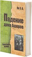 Книга  Эдгар По   «Падение дома Ашеров. Рассказы» 978-617-7025-68-8