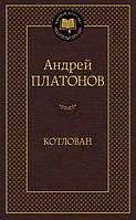 Книга Андрей Платонов «Котлован» 978-5-389-10330-6