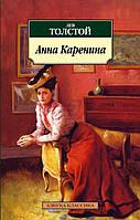 Книга  Лев Толстой   «Анна Каренина» 978-5-389-05264-2