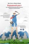 Взрывной рост. Как современные быстрорастущие компании совершают успешный прорыв
