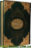 Коран с художественным литьем