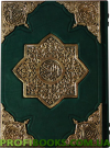 Коран с литьем (VIP-издание)