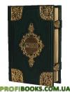 Коран с литьем (подарочное издание в кожаном переплете)