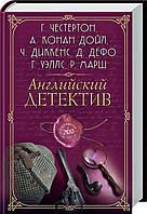 Книга Григорий Панченко «Английский детектив. Лучшее за 200 лет. Сборник» 978-617-12-1673-0