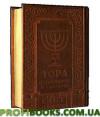 Тора Пятикнижие и Гафтарот (на иврите с переводом на русский)