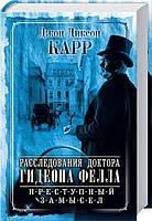 Книга Джон Карр   «Расследования доктора Гидеона Фелла. Преступный замысел» 978-617-12-0075-3