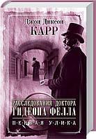 Книга Джон Карр   «Расследования доктора Гидеона Фелла. Первая улика» 978-966-14-9115-0