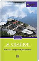 Книга Жорж Сименон «Коновод с баржи «Провидение» 978-966-14-5067-6