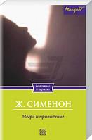 Книга Жорж Сименон «Мегрэ и привидение» 978-966-14-5921-1