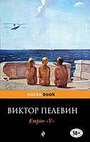 Книга Виктор Пелевин «Empirе «V». Повесть о настоящем сверхчеловеке» 978-5-699-42420-7