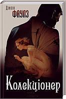 Книга Джон Фаулз   «Колекціонер» 978-966-14-9257-7