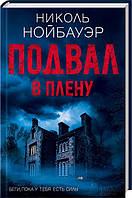 Книга Николь Нойбауэр «Подвал. В плену» 978-617-12-0528-4