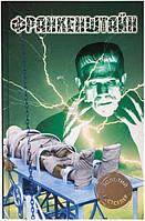 Книга Роберт Стивенсон   «Франкенштайн» 978-617-538-022-2
