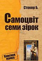 Книга Брэм Стокер «Самоцвіт семи зірок» 978-0-7504-0005-3