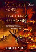 Книга Скотт Линч «Красные моря под красными небесами» 978-5-389-08785-9