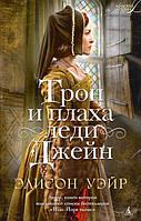 Книга Элисон Уэйр   «Трон и плаха леди Джейн» 978-5-389-06818-6
