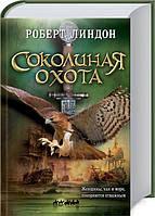 Книга Роберт Линдон «Соколиная охота» 978-617-12-2264-9