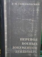 Перевод боевых документов Бундесвера, Стрелковский,