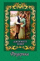 Книга Джорджетт Хейер   «Фредерика» 978-966-14-5682-1