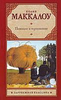 Книга Колин Маккалоу   «Поющие в терновнике» 978-5-17-068803-6
