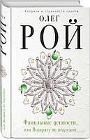 Книга Олег Рой «Фамильные ценности, или Возврату не подлежит» 978-5-699-88431-5