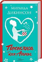 Книга Миранда Дикинсон «Посылка для Анны» 978-617-12-1654-9
