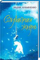 Книга Лидия Лукьяненко «Случайная жизнь» 978-617-12-2461-2