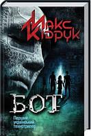 Книга Максим Кидрук   «Бот» 978-966-14-5064-5
