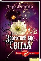 Книга Дара Корний «Зворотний бік світла» 978-966-14-4004-2