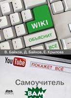 Байков В. Википедия объяснит всё, You Tube покажет всё