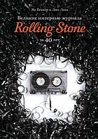 Книга Ян Веннер «Великие интервью журнала Rolling Stone за 40 лет» 978-5-386-01865-8