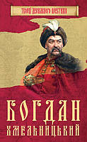 Книга «Богдан Хмельницький» 978-966-923-124-6