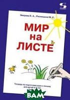 Зверева Е. Мир на листе. Тетрадь по подготовке к письму для детей 4-5 лет. Часть 1