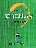 Книга Анна Гин   «Маленькая зеленая книжка» 978-617-690-565-3