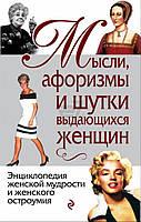 Книга «Мысли, афоризмы и шутки выдающихся женщин» 978-5-699-46601-6