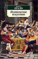 Книга Никола Буало «Поэтическое искусство» 978-5-9985-1095-3