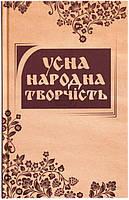 Книга «Усна народна творчість. Моя Вкраїно, мій ти раю…» 978-617-538-342-1