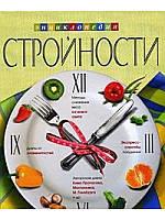 И. Володина Энциклопедия стройности